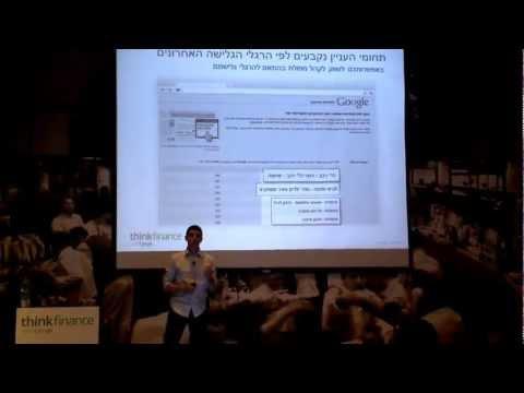 Think Finance 2012- שיווק אישי בעולם הדיגיטלי