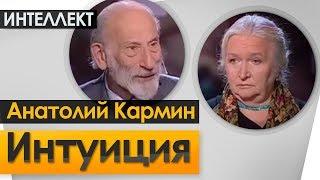 Интуиция. Ночь  Интеллект  Черниговская №12. Анатолий Кармин.