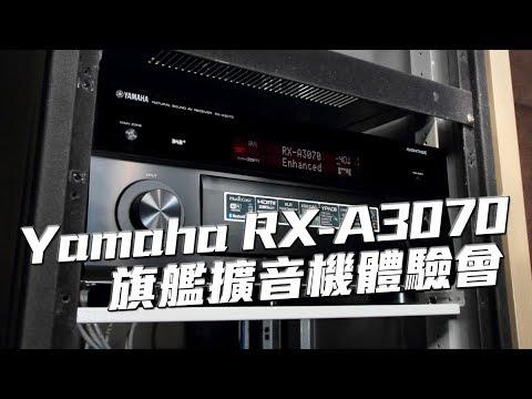 【活動報導】Yamaha RX-A3070 9.2