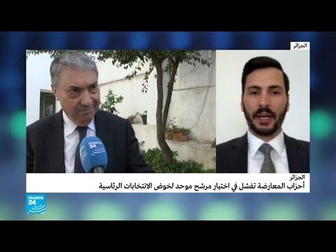 أحزاب المعارضة الجزائرية تؤجل اختيار مرشح واحد لخوض الانتخابات الرئاسية  - نشر قبل 2 ساعة