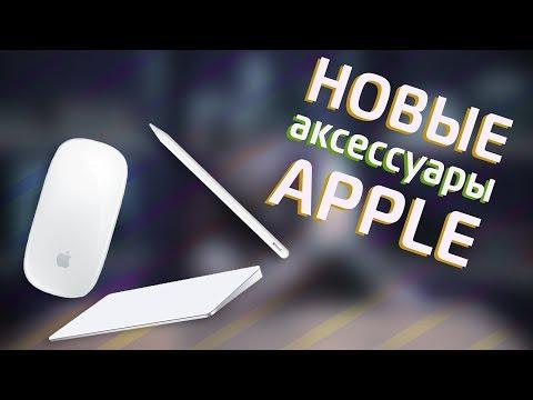 Что нового у Apple? // Рассматриваем аксессуары // Бородатый обзор