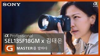 [Sony Alpha] 패션사진의 마스터 김태은 포토그래퍼, G MASTER를 말하다