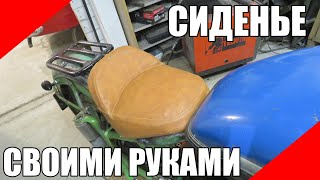 Мото сиденье своими руками без опыта Урал Днепр оппозит