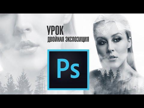 Photoshop. Двойная экспозиция