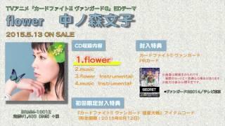 中ノ森文子「flower」