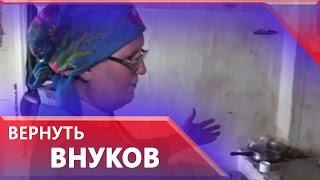 Российская бабушка детей латвийских извращенцев оформляет опекунство