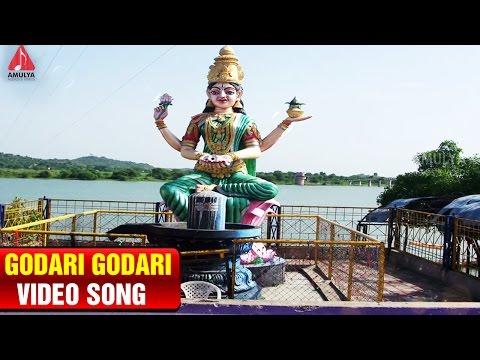 Godari Godari|Telu Vijaya Godavari Pushkaralu Special | Amulya Audios and Videos