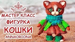 ФИГУРКА КОШКИ 💥 ПОЛИМЕРНАЯ ГЛИНА 💥 МАСТЕР КЛАСС АННА ОСЬКИНА