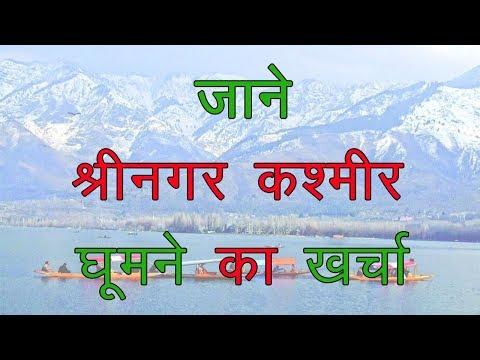 Tourist places in Srinagar Kashmir   Kashmir travel budget   Kashmir tour guide   srinagar trip