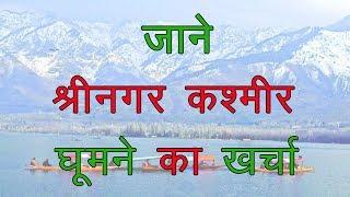 Tourist places in Srinagar Kashmir | Kashmir trip Budget | Kashmir tour guide | srinagar trip Budget