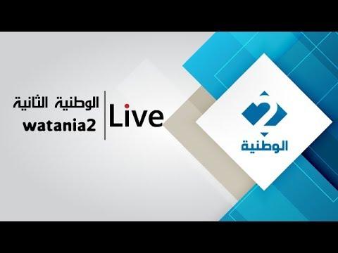 Watania2  Live Stream البث المباشر