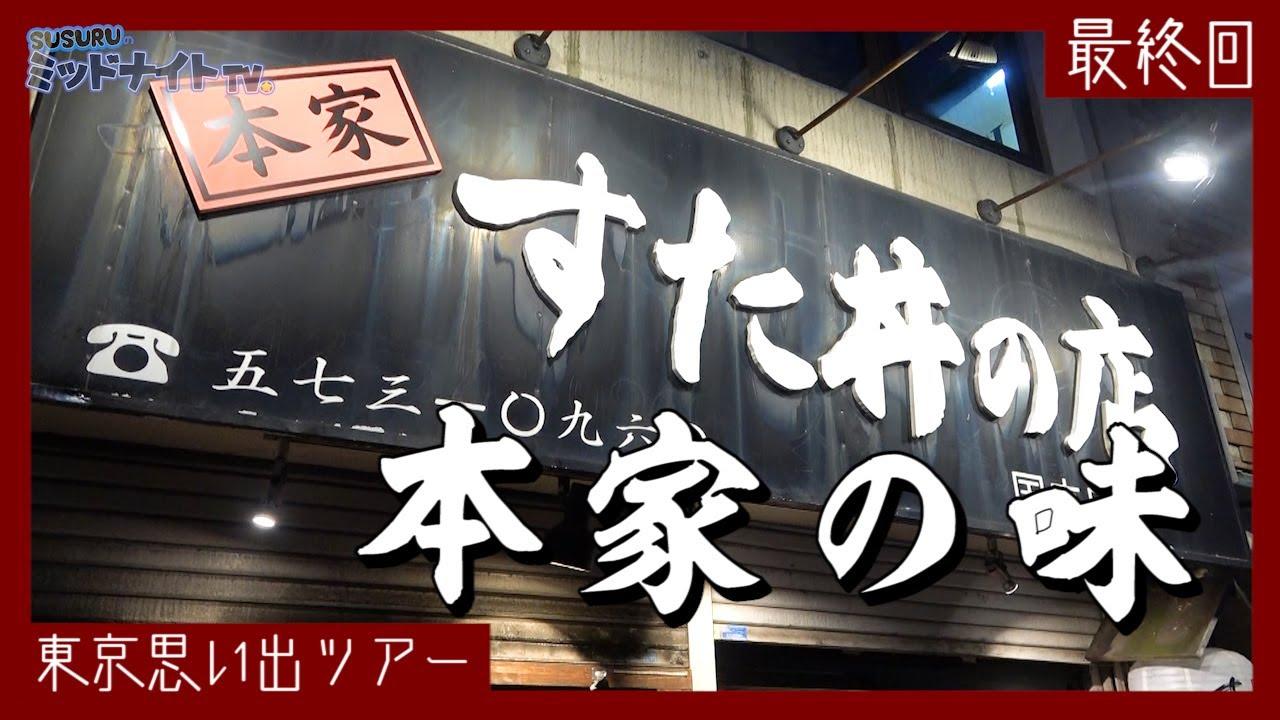思い出飯『本家』のすた丼を食べて終わる旅【東京思い出ツアーpart7】