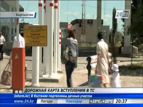 15 августа будет представлена «Дорожная карта» по присоединению Кыргызстана к ТС