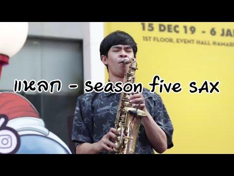 แหลก - Season Five Saxophone By Arm