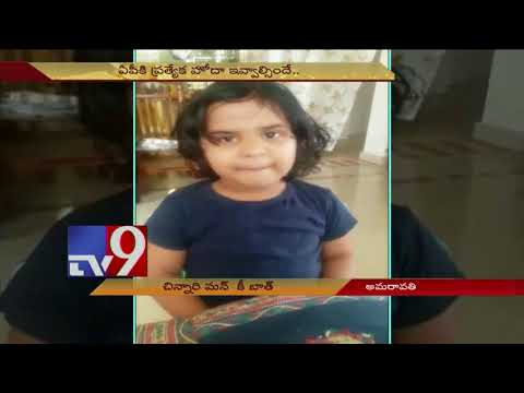 AP Kid questions Modi, video goes viral on Social Media - TV9 Today