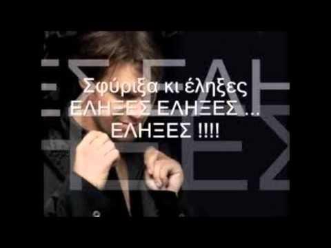 Πάνος Κιάμος ft. Emir - '' Σφύριξα κι έληξες vs Makina '' Remix by Dj Ck's  2014
