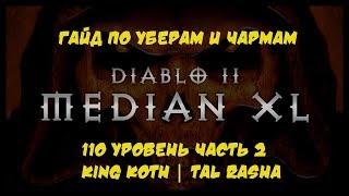Median XL Гайд Уберы King Koth, Tal Rasha 110 уровень ч.2 Diablo 2