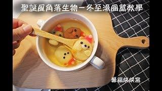 2017 12 07 聖誕風角落生物 冬至湯圓篇教學