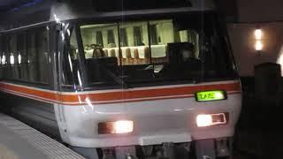 特急ひだ36号大阪行キハ85系大阪駅到着!
