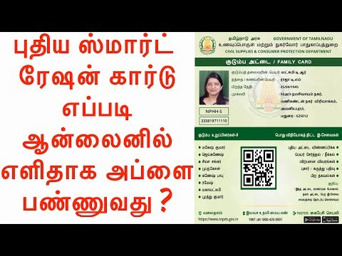 How to apply smart ration card in Tamilnadu | Tamil Tutorial | 2017