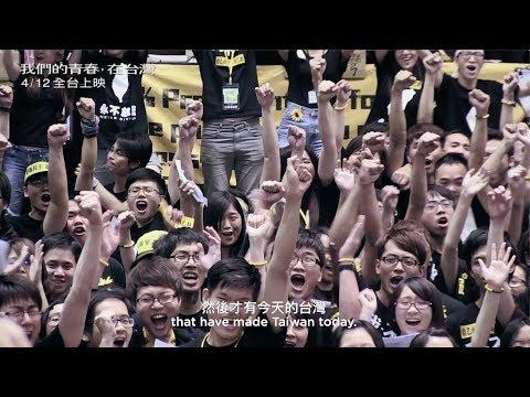 我們的青春,在台灣 (Our Youth in Taiwan)電影預告