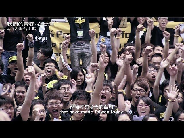 《我們的青春,在台灣》電影預告