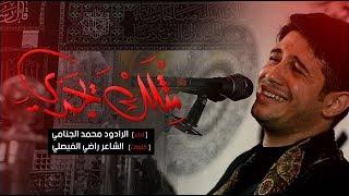 مثلك يجدي - الرادود محمد الجنامي