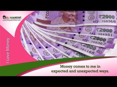 18 money Affirmation with indian currancy - Lifepathshala