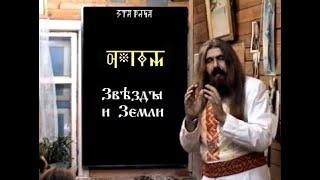 Ӡвѣӡды и Ӡємли. КУРСЪ 3. Урокъ 04