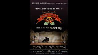 [아르티스타 아트홀 기획공연] 2020년 12월 3일 …