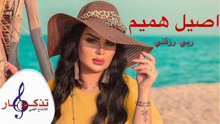 Aseel Hameem - Rabe Rzakne (Exclusive) |  2020 | اصيل هميم - ربي رزقني  (حصريا)