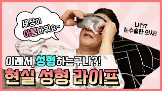 눈꺼풀처짐엔 상안검수술! 붓기 2주차 어떻게 변했을까?…