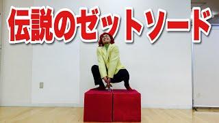 【閲覧注意】悟飯がゼットソードを抜く名シーン完全再現!?