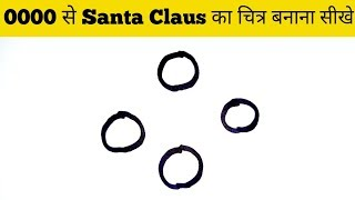 0000 से Santa Claus का चित्र बनाना सीखे || How to Deaw a Santa Claus Christmas Drawing For Kids