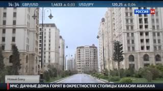 Новый Баку. Специальный репортаж Александра Абрамова