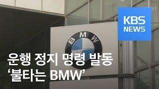불타는 BMW, 초유의 운행정지 명령 발동 / KBS뉴스(News)