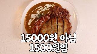 단돈 천오백원으로 일식카레를 먹을 수 있다? 5분만에 …