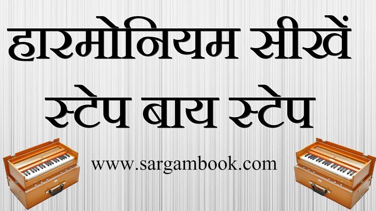 In book hindi learning harmonium