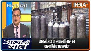 ऑक्सीजन के नकली सिलेंडर वाला रैकेट एक्सपोज| Aaj Ki Baat With Rajat Sharma, May 6th, 2021