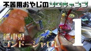 熊本県ゴンドーシャロレーで今年最後のソロキャンプ -第1話- 到着~刺身~ボジョレーヌーボ Sashimi, Beaujolais nouveau, #1