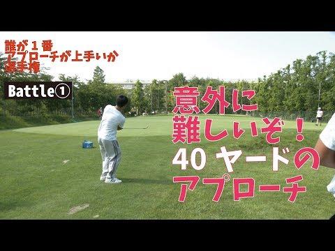 40ヤードのアプローチが「ほぼ」日本一上手いのは誰だ!