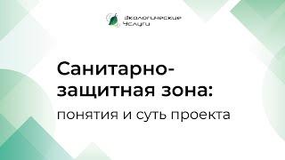 Проект СЗЗ: понятия и суть проекта, часть 1 (урок 7)
