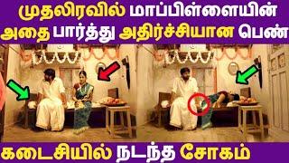முதலிரவில் மாப்பிள்ளையின் அதை பார்த்து அதிர்ச்சியான பெண்! கடைசியில் நடந்த சோகம் Tamil News | Latest