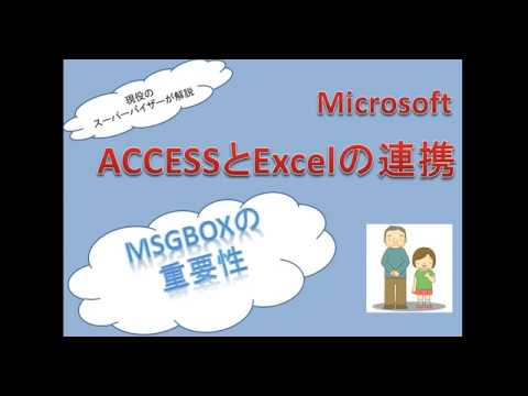 Excel VBA MsgBoxの重要性