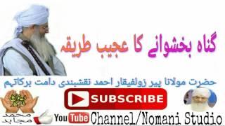 GUNAHON KO BAQSHWANE KA AJEEB Nusqa Hazrat Peer Zulfiqar Ahmad Naqshbandi