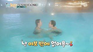 ♨후방주의♨ 미나♥필립, 수영장 속 뜨거운 포옹