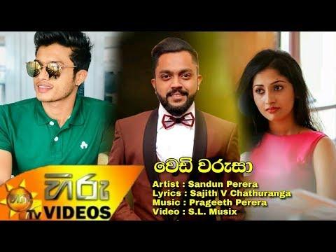 wedi-warusa-(වෙඩි-වරුසා)---sandun-perera-music-video -2019-new-sinhala-songs- -2019-new-music-videos