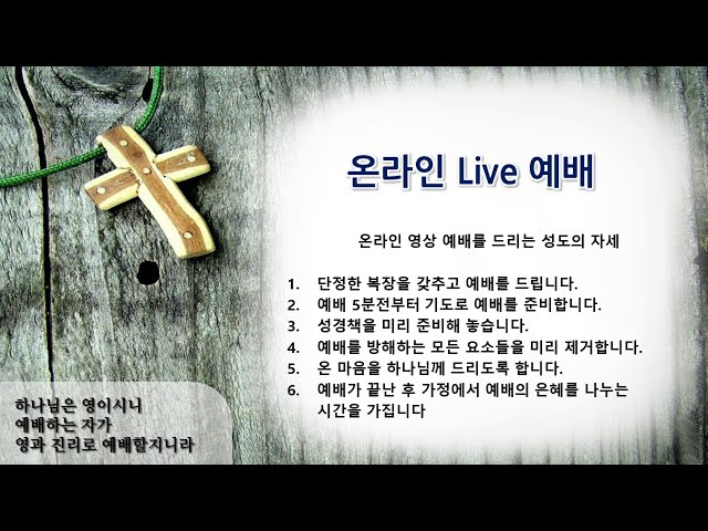 LA만나교회 예수님 안에서 새 출발 새벽예배 남강식 목사 011221