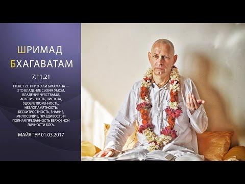 Шримад Бхагаватам 7.11.21 - Враджендра Кумар прабху