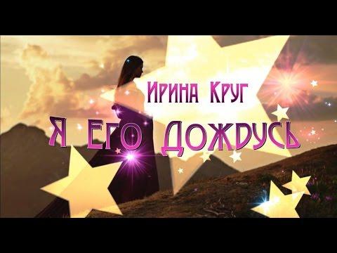 Ирина Круг - Я Его Дождусь